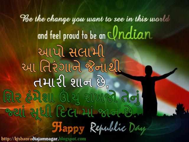 Gujarati Wishes On Republic Day