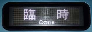 小田急電鉄 特急ロマンスカー臨時95号 片瀬江ノ島行き MSE60000系6両行先