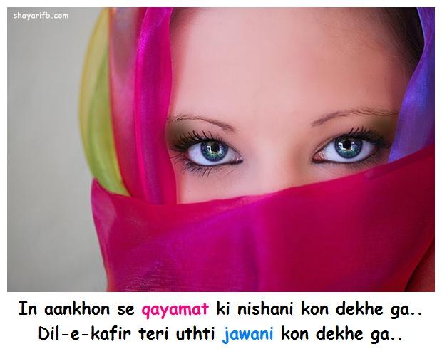 In aankhon se qayamat ki nishani kon dekhe ga.. Dil-e-kafir teri uthti jawani kon dekhe ga..