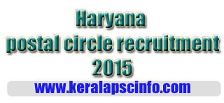 Haryana postal recruitment 2015, postal recruitment 2015, muti tasking staff 2015, postala recruitment multi tasking staff 2015