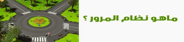 نظام المرور شرح بالصور