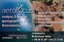 AEROFOCUS HELLAS