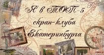 Скрап Клуб Екатеринбурга