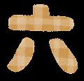 漢数字のイラスト文字「六」