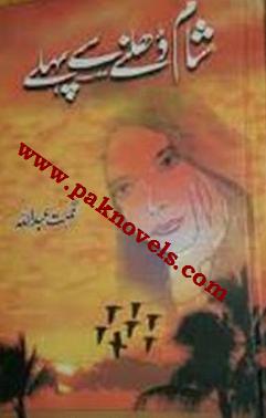 Sham Dhalne Se Pehle By Nighat Abdullah