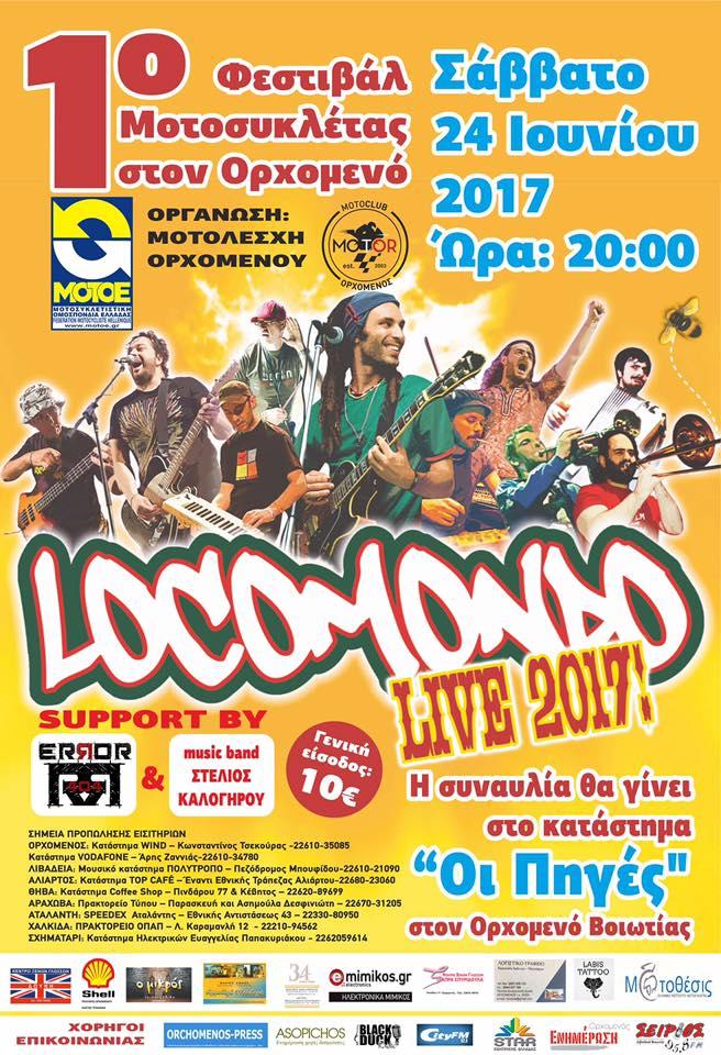 Στις 24 Ιουνίου θα είσαι στις Πηγές των Χαρίτων για να ακούσεις τους Locomondo !!!