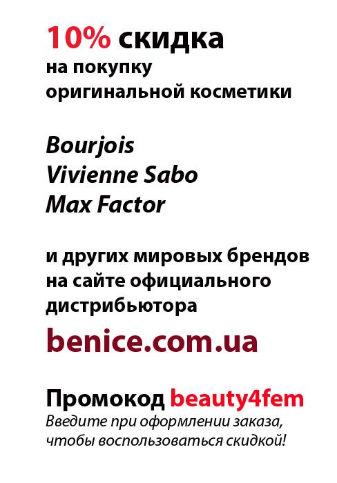 Эксклюзивное предложение от Benice - официального дистрибьютора брендовой косметики