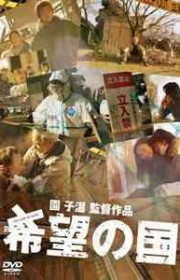 Ver The Land of Hope (2012) Online