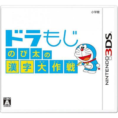 [3DS][ドラもじ のび太の漢字大作戦] ROM (JPN) Download