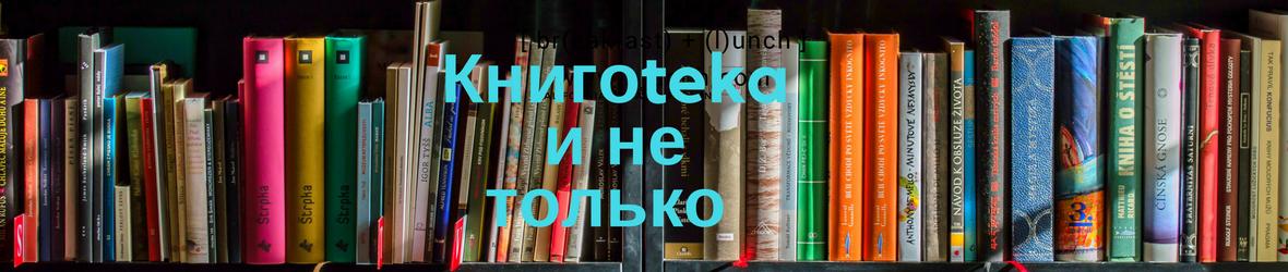 Книгоteka  и не только