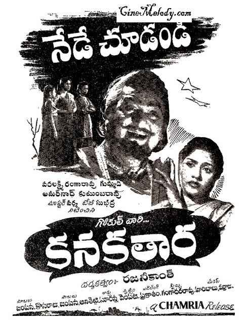 Kanakathaara Telugu Mp3 Songs Free  Download  1956