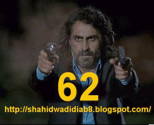 http://shahidwadidiab8.blogspot.com/2014/05/wadi-diab-8-ep-62-226.html