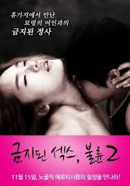 Forbidden Sex 2 Affair 2012 [No Subs]