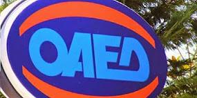 Όλη η προκήρυξη για την Κοινωφελή Εργασία του ΟΑΕΔ.