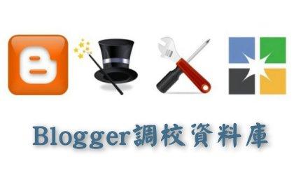 Blogger、網頁技巧、部落格建構的精選資訊──歡迎追蹤「Blogger調校資料庫」G+專頁