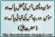 sunehri aqwal-e-zareen,facebook urdu aqwal,achi batain