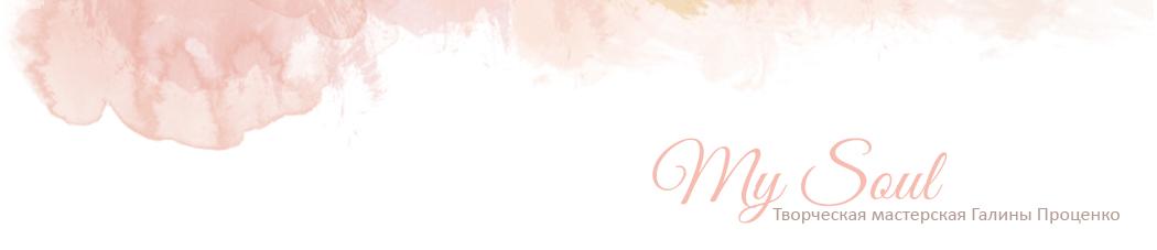 My Soul - творческая мастерская Галины Проценко