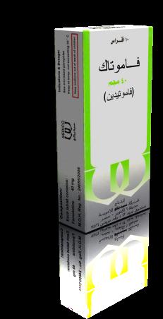 فاموتاك,فاموتيدين,حموضة,معدة,famotak,famotidine,gastric,stomach,