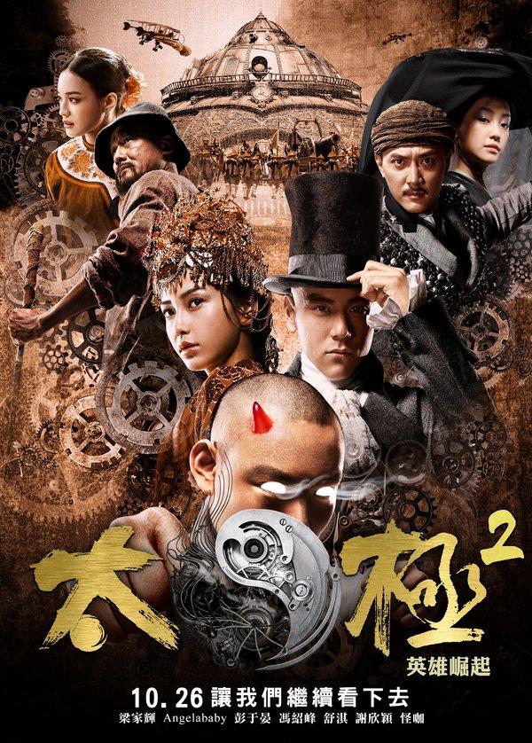 Chinese Steampunk movies: Tai Chi Zero and Hero | Koreabridge