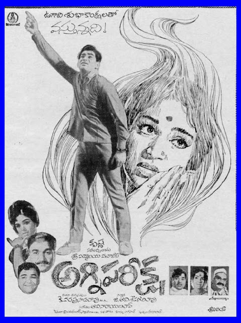 Agni Pareeksha  Telugu Mp3 Songs Free  Download  1970
