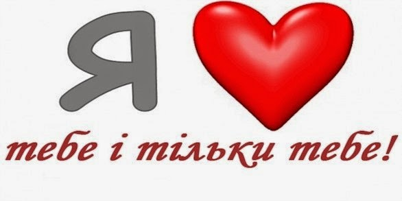 по украински я тебя люблю: