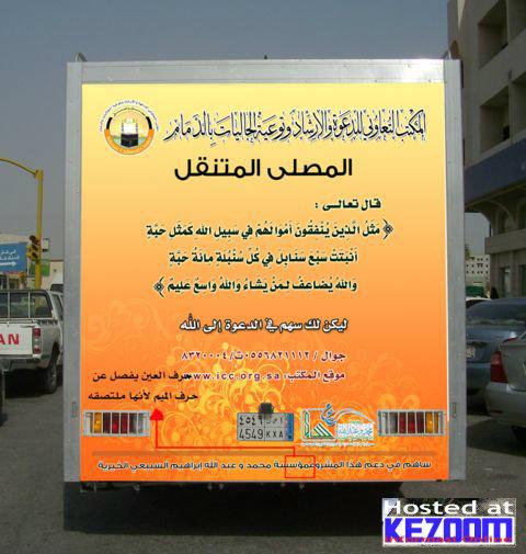 Masjid Bergerak di Arab Saudi