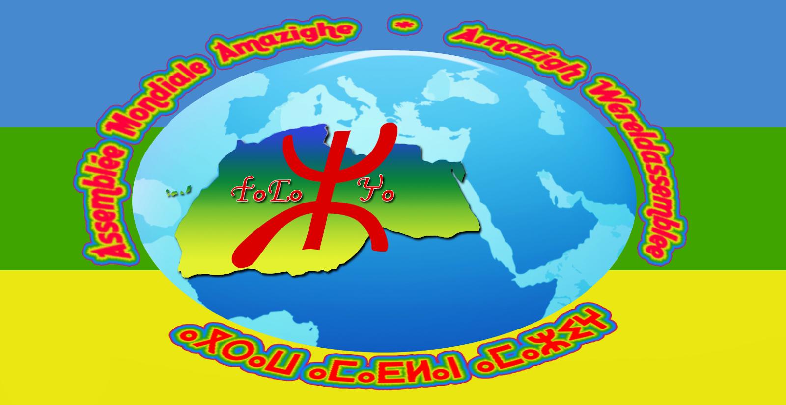 التجمع العالمي الأمازيغي المغرب يراسل رئيس الحكومة  حول الواقع المزري للأمازيغية المتسم بالعنصرية طيلة ولاية حكومته