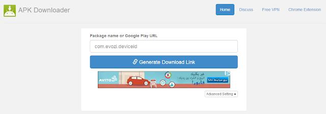أبسط طريقة لتحميل تطبيقات الاندرويد من متجر جوجل Google Play