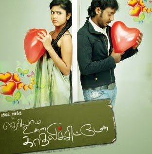 Theriyama Unna Kadhalichitten DvD