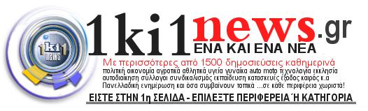 ΕΙΔΗΣΕΙΣ ΤΩΡΑ | ΕΝΑ ΚΑΙ ΕΝΑ ΝΕΑ  | ΕΛΛΑΔΑ ΣΗΜΕΡΑ |1ki1news.gr