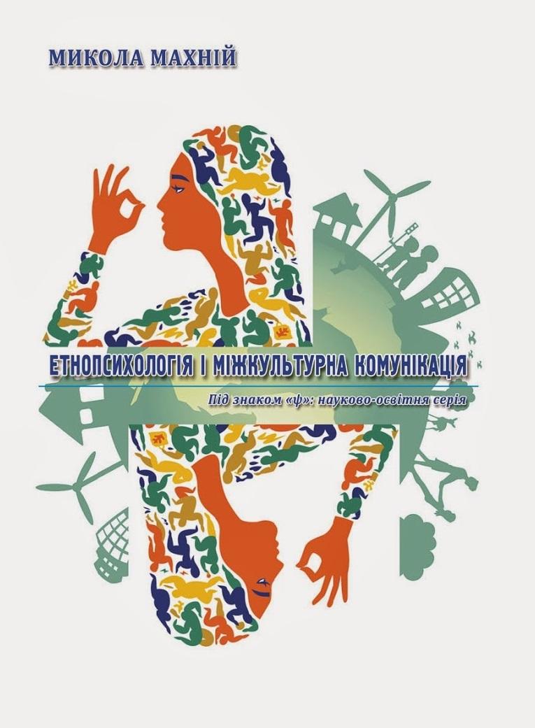 Етнопсихологія і міжкультурна комунікація • 2015