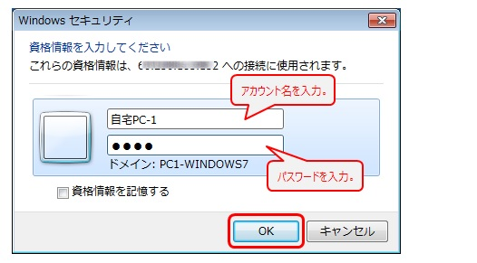 Windows セキュリティー