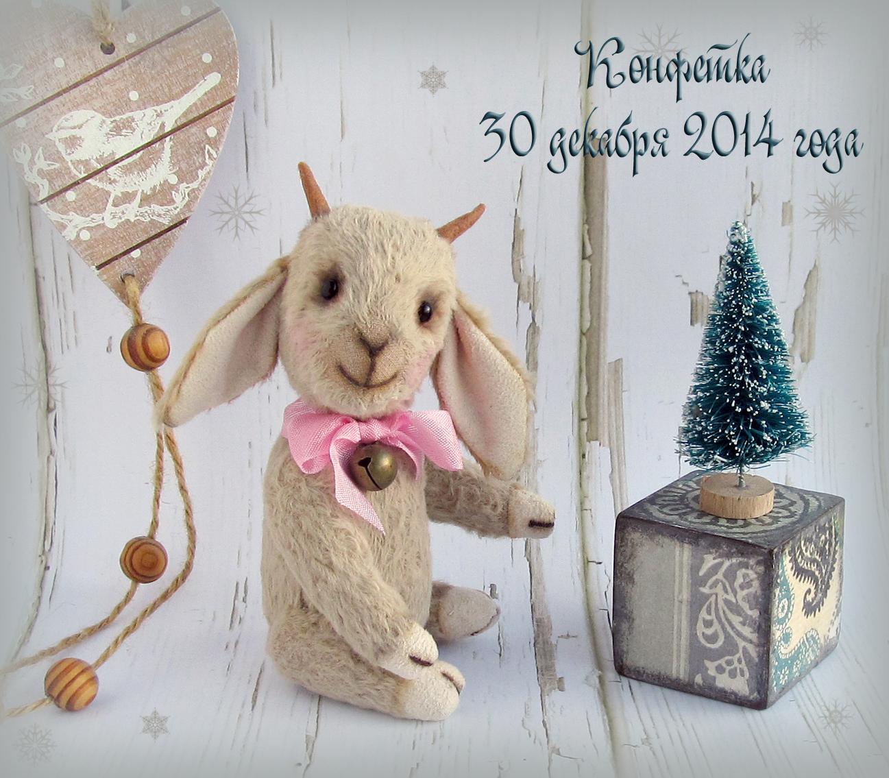 Моя конфетка до 30.12.2014