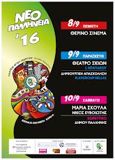 """""""Νεoπαλλήνεια 2016"""""""