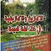 الأمازيغ والأمازيغية في 26 لغة قديمة _ عبد الحميد العوني