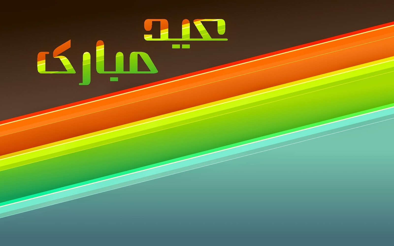 Stylish Eid ul Fitr Mubarak Cards, Free Eid Mubarak 2014 Cards