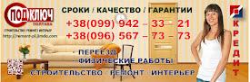 """Ремонт и строительство в Полтаве """"Под ключ"""""""