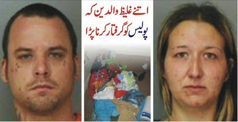 The Police Had to Arrest Filthy Parents ( Read in Urdu )