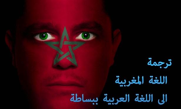 ترجمة اللغة المغربية الى اللغة العربية ببساطة