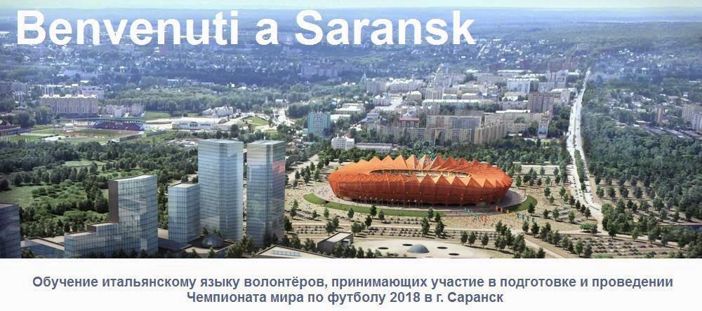 Benvenuti a Saransk