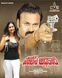 Police Adikari (2006)