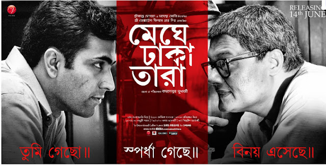 Meghe Dhaka Tara (2013) Bengali Movie Download