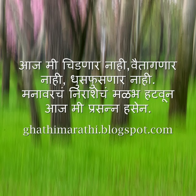 Marathi Quotes on Life in Marathi                                 Quotes In Marathi On Life