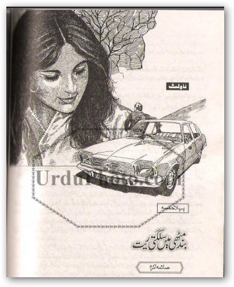 Download Download free / read online social romantic Urdu novel Band