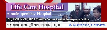 Life Care Hospital (Advt)