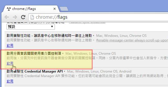 AdwCleaner 一鍵清除首頁綁架或廣告軟體 @ 自由翱翔 :: 痞客 …_插圖