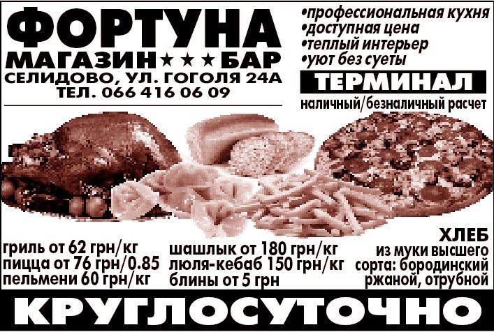 Магазин-бар Фортуна приглашает
