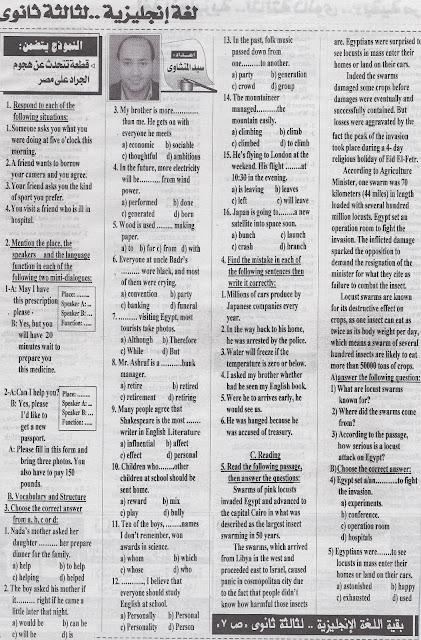 لغة انجليزية لثالثة ثانوى ملحق الجمهورية ابريل 2013 اعداد مستر سيد المنشاوى  - صفحة 2 Scan0003