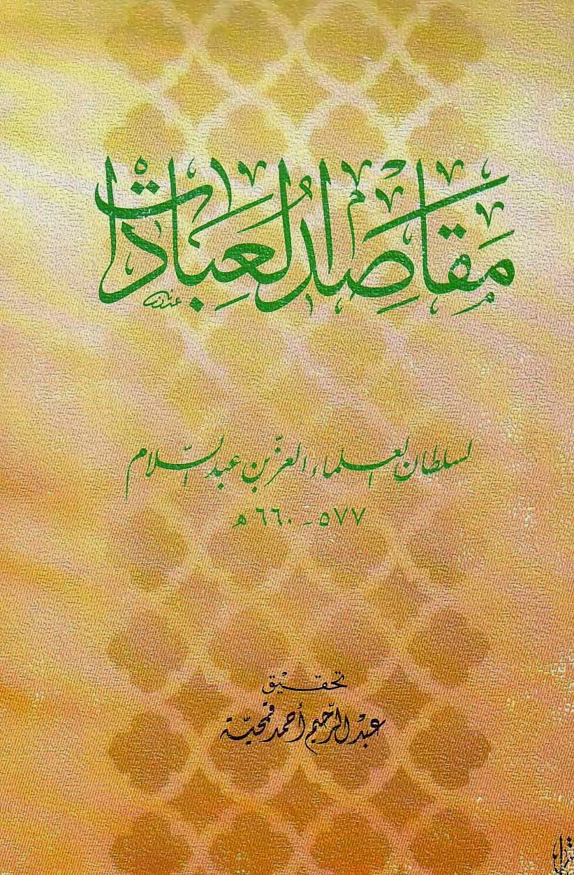 مقاصد العبادات لـ العز بن عبد السلام