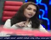- برنامج مصارحة حرة مع منى عبد الوهاب حلقة الجمعه 1-5-2015